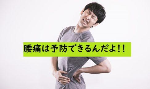 腰痛予防の画像