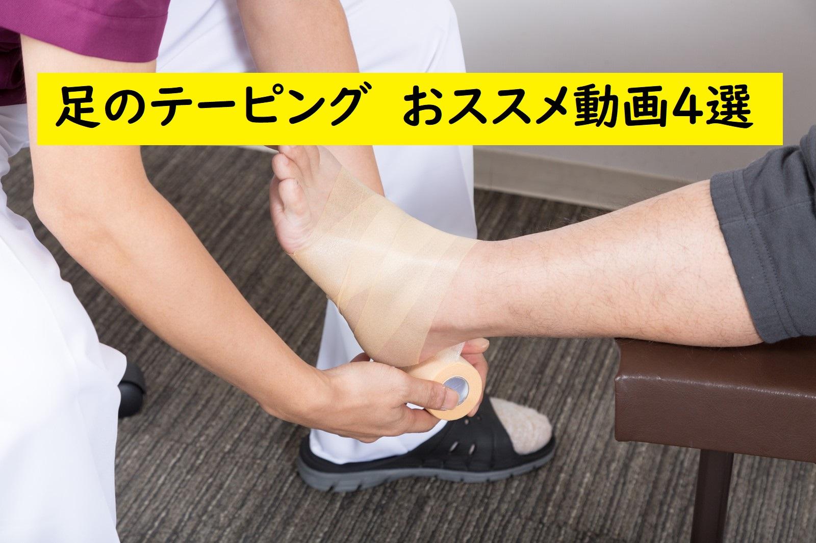 足のテーピングの画像