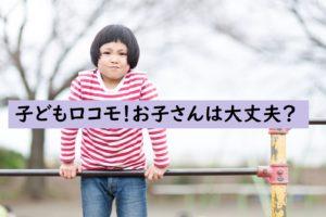 子どもロコモ画像01