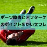 スポーツ障害の画像