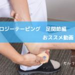 足関節テーピングの画像