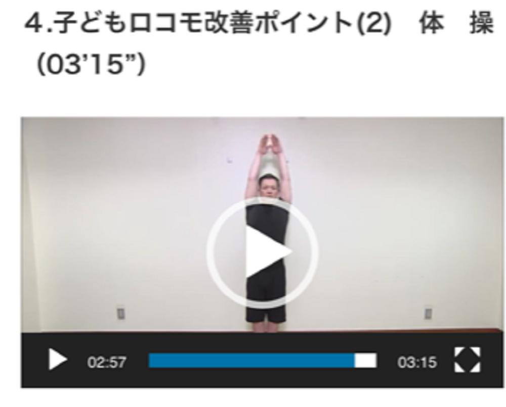 子どもロコモ体操2の画像