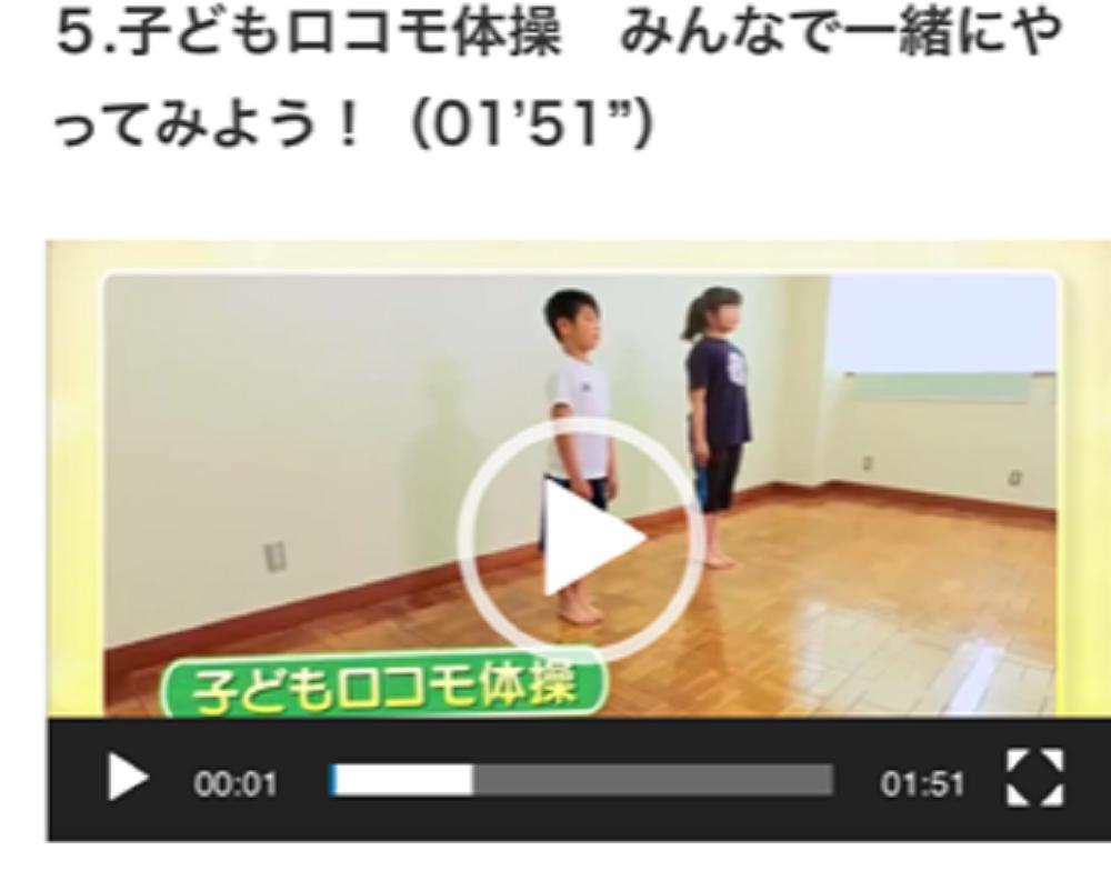 子どもロコモ体操の画像