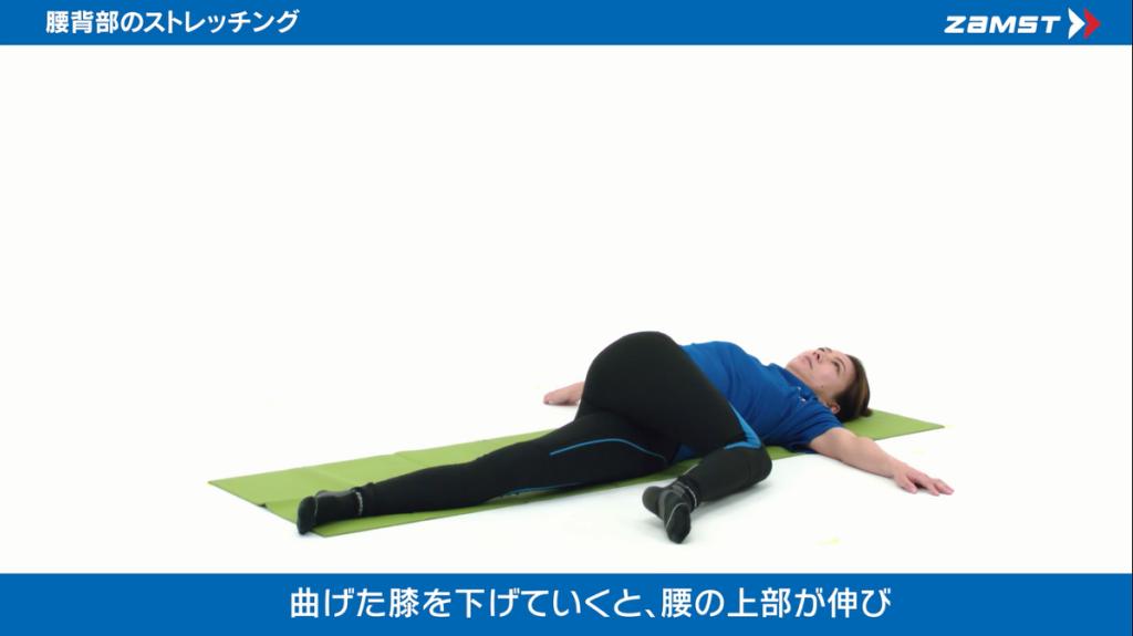 腰のストレッチ画像