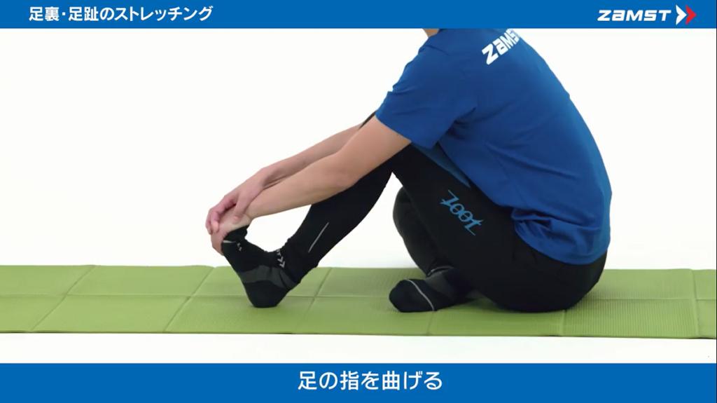 足底と足趾ストレッチの画像