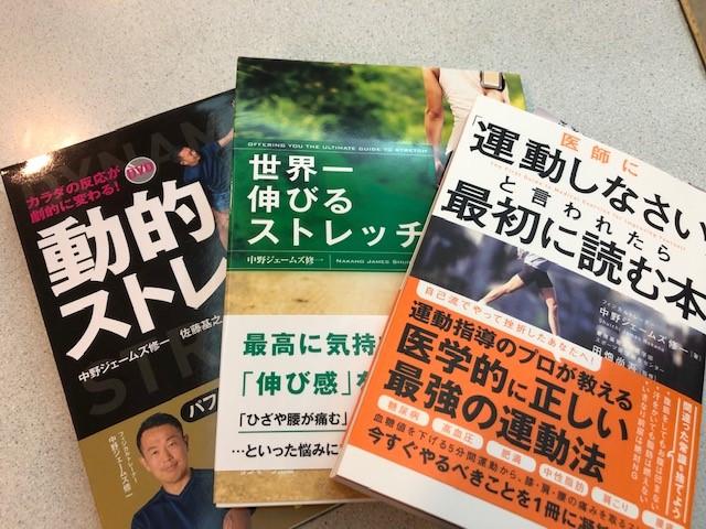 中野氏の書籍の画像