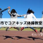 コアキッズ体操の画像