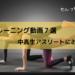 体幹トレーニング動画7選!中高生アスリートにおススメ